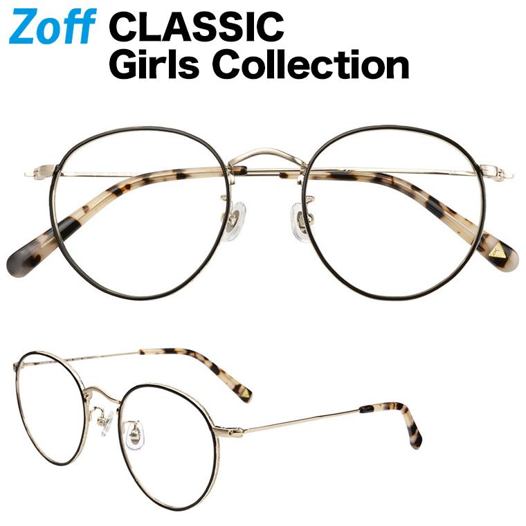 村田倫子モデル|ボストン型めがね|Zoff CLASSIC Girls Collection(ゾフ クラシック ガールズコレクション) 度付きメガネ レディース おしゃれ zoff_dtk【ZP192019_14E1 ZP192019-14E1 ブラック】【49□21-145】