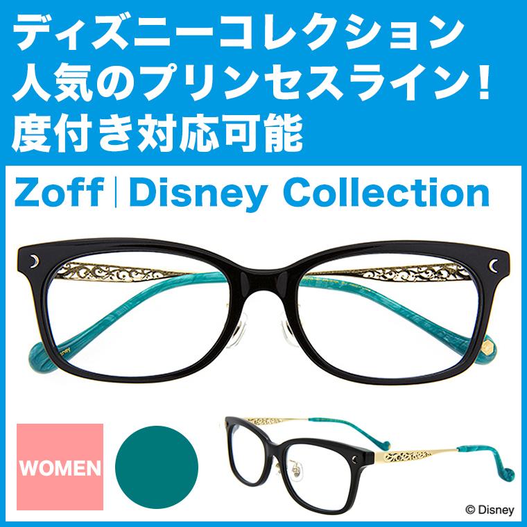 Disney Collection Princess Line 【ジャスミン】 B-1(ブラック)【ディズニーコラボ Disneyzone 黒縁メガネ ダテめがね 眼鏡 レディース ウェリントン zoff_dtk】【ZP61010_B-1】