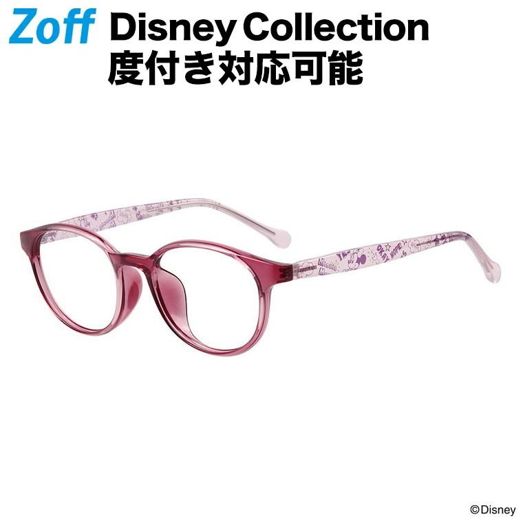 かわいくてどこか懐かしいミッキーフレンズをトレンドに取り入れたデザイン 今ダケ送料無料 ボストン型 子供用めがね Disney Collection Happiness Series ゾフ Zoff ディズニーコレクション Disneyzone 度付きメガネ 眼鏡 キッズ おしゃれ 度入りめがね ZA211006_81A1 zoff_dtk ダテメガネ パープル スーパーセール期間限定 4617-135 レディース ZA211006-81A1