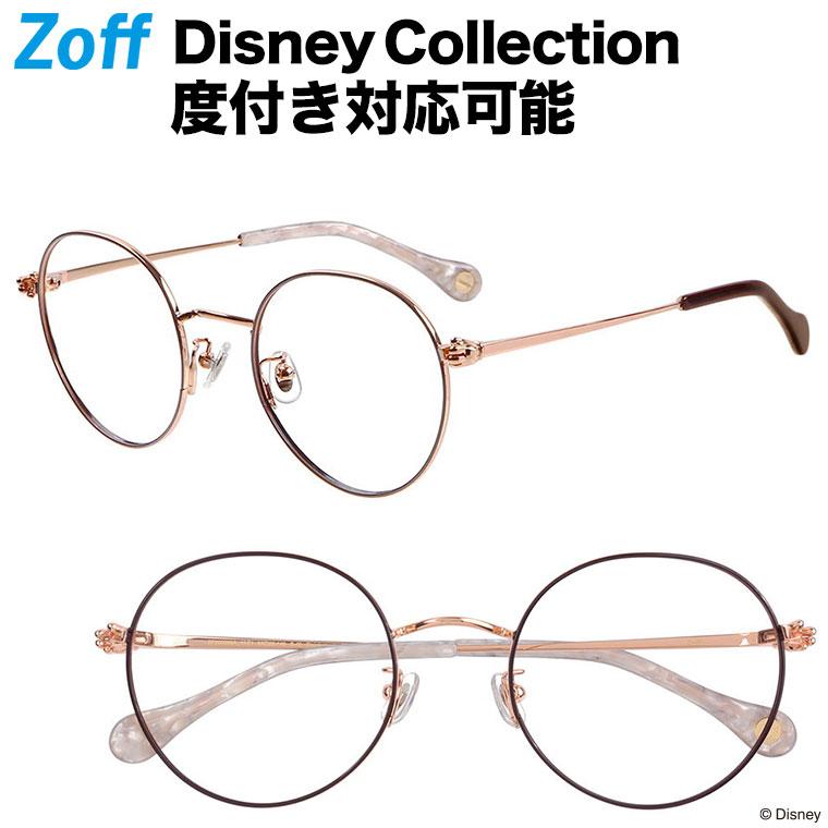 ミッキーマウスがフロントを抱えているようなキュートなフォルム PCメガネ カラーレンズ 薄型非球面レンズ 度付き対応可能 ボストン型めがね Disney 返品不可 Collection Mickey's Hands Series ゾフ Zoff 5322-140 ZF202006-43E1 zoff_dtk Disneyzone ディズニーコレクション ブラウン レディース ZF202006_43E1 おしゃれ 度入りめがね 高級品 ダテメガネ 眼鏡 度付きメガネ