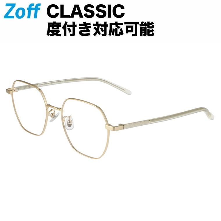 手数料無料 海外で人気のビッグシェイプや多角形といった最先端のトレンドを取り入れたコレクション ヘキサゴン型 めがね Zoff CLASSIC ゾフ クラシック 度付きメガネ 度入りめがね ダテメガネ ZF212014_57E1 レディース メンズ 眼鏡 新作販売 ゴールド zoff_dtk おしゃれ 5219-145 ZF212014-57E1