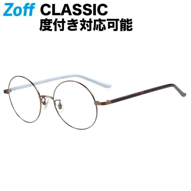 PCメガネ カラーレンズ 薄型非球面レンズ 度付き対応可能 ラウンド型 新作送料無料 新作からSALEアイテム等お得な商品 満載 めがね Zoff CLASSIC ゾフ クラシック 度付きメガネ 眼鏡 ダテメガネ zoff_dtk ZP192015_41E1 おしゃれ 度入りめがね ブラウン 5219-143 ZP192015-41E1 レディース