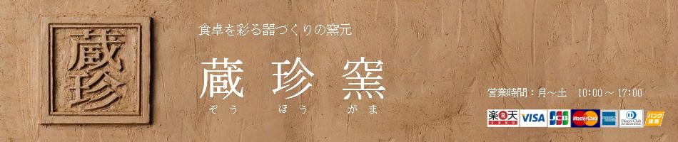 蔵珍窯:こだわりの和食器をつくる窯元