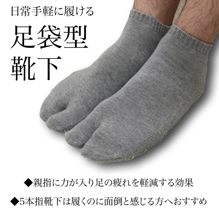 日本製 スニーカーに最適な足袋ソックス 足袋ソックス メンズ 高級な くるぶし丈 5☆大好評 無地 スニーカー丈 靴下 綿混素材 メール便対応