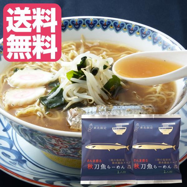 送料無料 チープ 秋刀魚ラーメン2食 三陸の塩とさんま節を使った節系醤油スープ 入荷予定 岩手 お土産 小山製麺