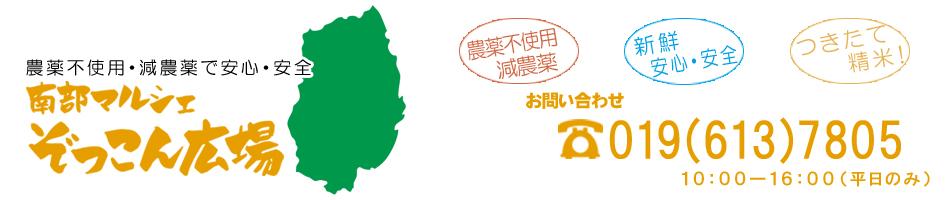 野菜 玉子 は 岩手 ぞっこん広場:岩手県の安心・安全な食材を皆様にお届けいたします。