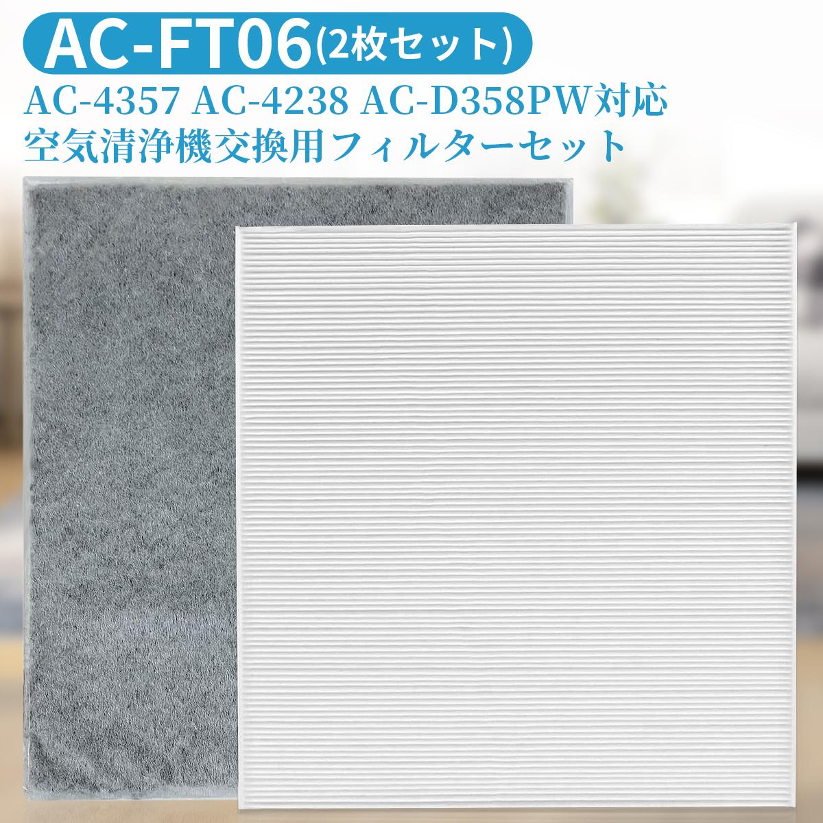 ツインバード 空気清浄機 フィルター acft06 集じんフィルター 脱臭フィルターのセット AC-FT06 交換用フィルターセット ac-ft06 ツインバード空気清浄機 2枚セット AC-4238 互換品 当店は最高な サービスを提供します 記念日 AC-4357 AC-D358PW対応 脱臭フィルター HEPA集塵フィルター