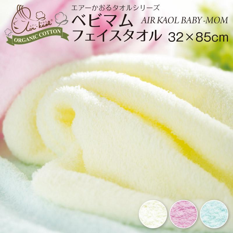 エアーかおる ベビマム フェイスタオル 32x85cm 赤ちゃんに優しい 日本製 綿100% オーガニックコットン 吸水性抜群 乾きが速い ふんわり 軽量 浅野撚糸 おぼろタオル▽