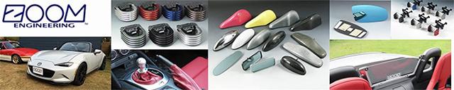 ZoomEngineering:自社企画デザインのオリジナル製品を中心に製造販売!