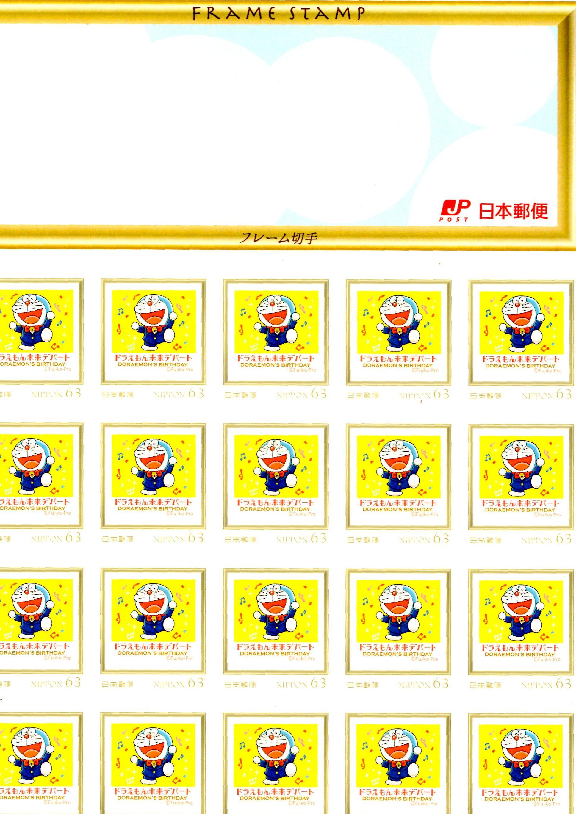 ドラえもん ふるさと割 バースデイ2021柄 国内在庫 記念切手 未来デパート限定 1シート お台場