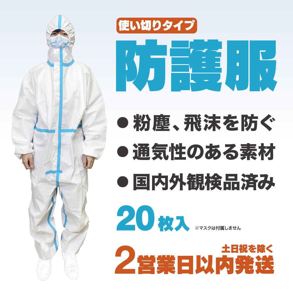 2営業日以内発送 送料無料 防護服 使いすて つなぎタイプ 青ライン 20枚入り