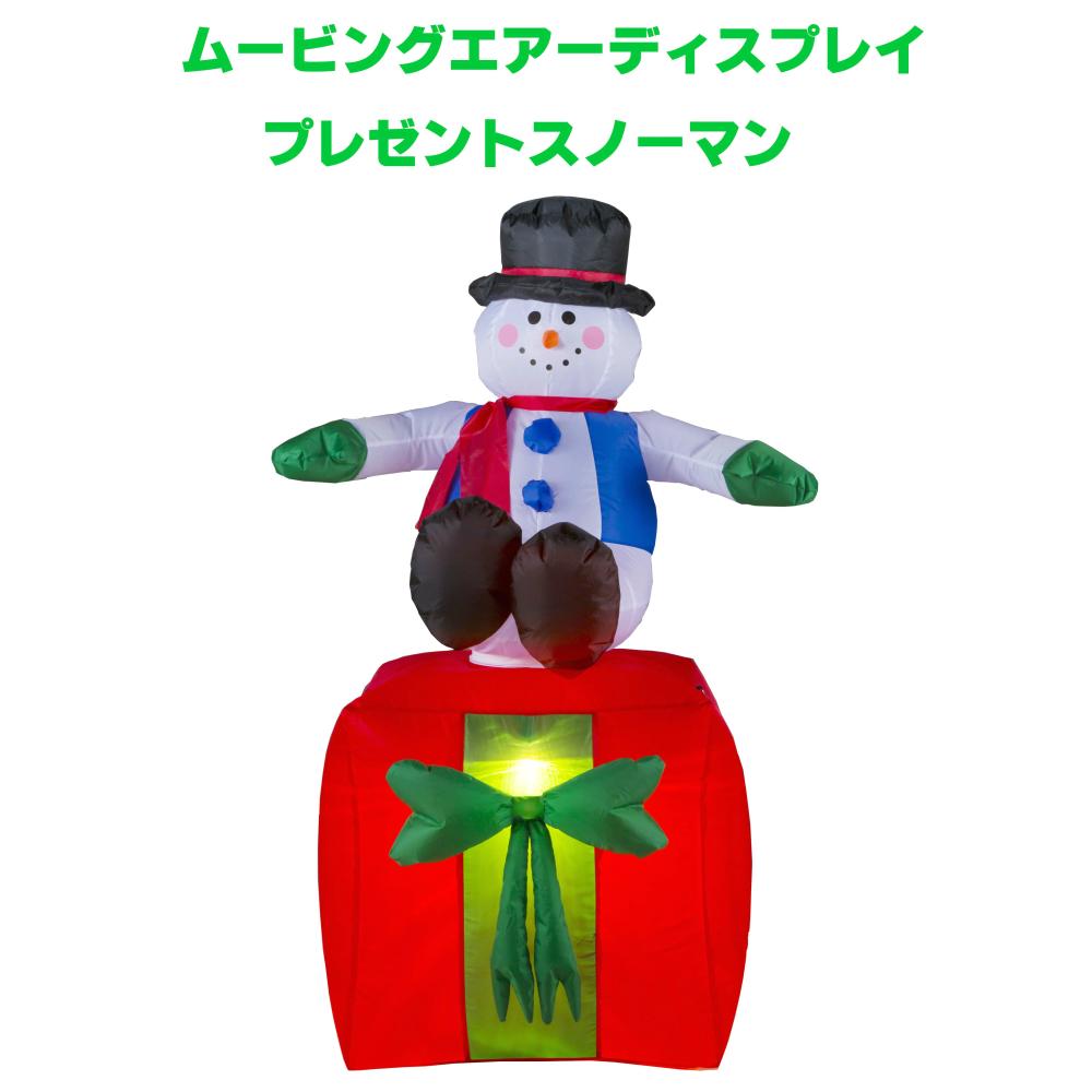 【ムービングエアーディスプレイプレゼントスノーマン】 クリスマス エアブロー エアーバルーン 雪だるま 動く LED イルミネーション ディスプレイ 装飾 飾り アイキャッチ 店舗 イベント