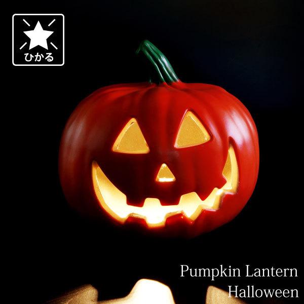 明かりを灯し、ハロウィンを一緒にお祝いします! ハロウィンの主役!!季節限定商品!!【 パンプキンランタンS スマイル 】 ハロウィン Halloween パンプキン カボチャ ランタン ディスプレイ ハロウィン装飾 イルミネーション インスタ映え インスタスポット 