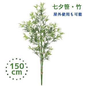 七夕飾り笹【造花】150cmバンブーツリー 屋外使用可能 お取寄商品 BT-2021