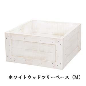 外径約52 x 52 x 26cm 【ホワイトウッドツリーベース(M)】ND-1054-M*