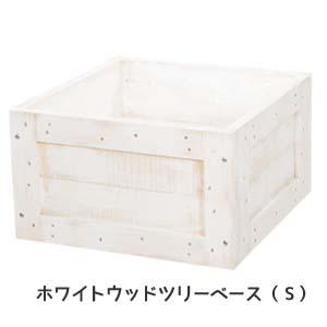 外径約45 x 45 x 25.5cm【ホワイトウッドツリーベース(S)】ND-1054-S*