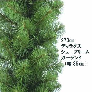 【クリスマス資材】270cm PVCストレートガーランド 幅35cm シュープリームDXガーランド (全長約270cm 最大幅35cm) GXM-3138 取寄商品*
