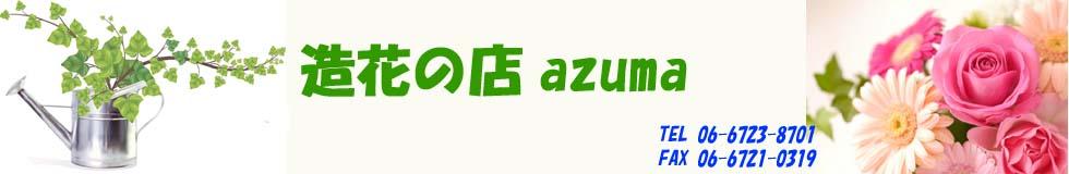 造花の店azuma:当店の造花は、メーカー希望小売価格から「全商品を割引販売」しています。