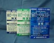 2液性の硬質ポリウレタン樹脂 ホビーキャストNX 500gセット 白(ホワイト) [注型用レジンキャスト]