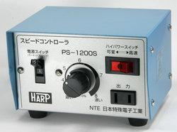 スピードコントローラー No.PS-1200S