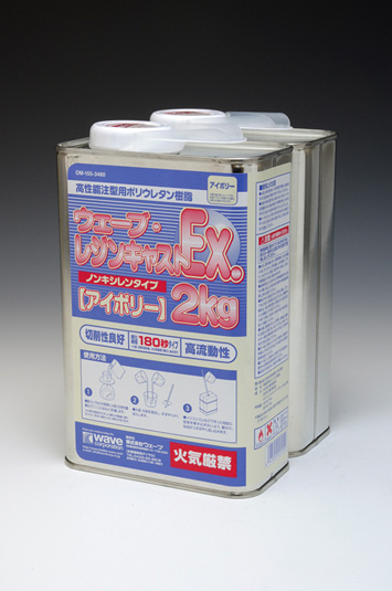 zoukei: Wave resin cast Ex 2 kg ivory non xylene type 180 second