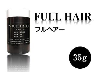 """フルヘアー 35 g 美髮專家有信心 !另一個是無價 !""""賣低價格的 1萬日元含稅 !』"""
