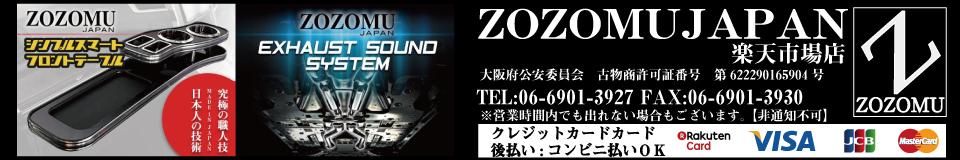 ZOZOMU 楽天市場店:フロントテーブル マフラーを あつかっております。