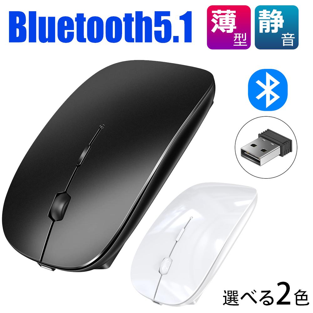 マウス ワイヤレスマウス Bluetooth5.1 無線マウス 高精度 軽量 持ち運び便利 100時間使用可能 オフィス 旅行 出張 送料無料 2021最新版 USB充電式 薄型 3段調節可能DPI 小型 並行輸入品 光学式 2.4GHz Macbookなど多機種対応 無線両対応 Windows PC Laptop に最適 Mac 売れ筋 静音 在宅勤務