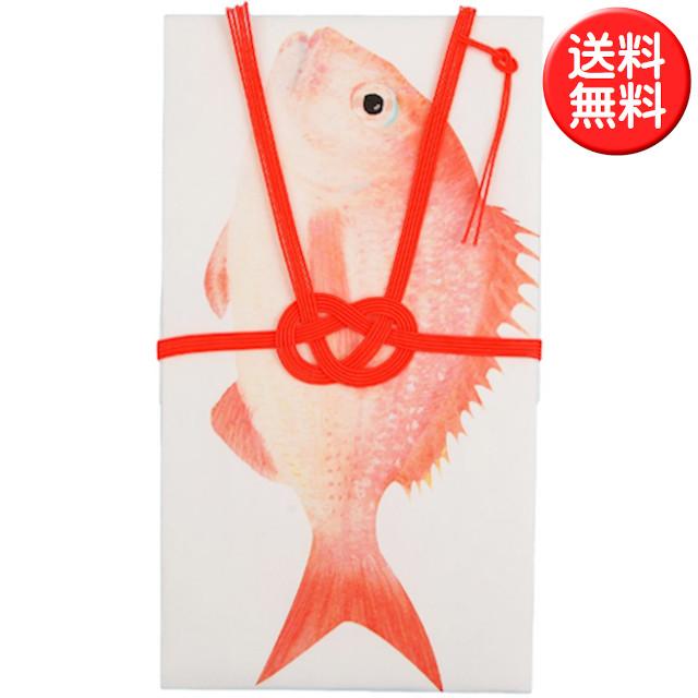 新作続 メール便送料無料 ご祝儀袋 ◆高品質 フトッパラ 結婚式 鯛 和紙田大学