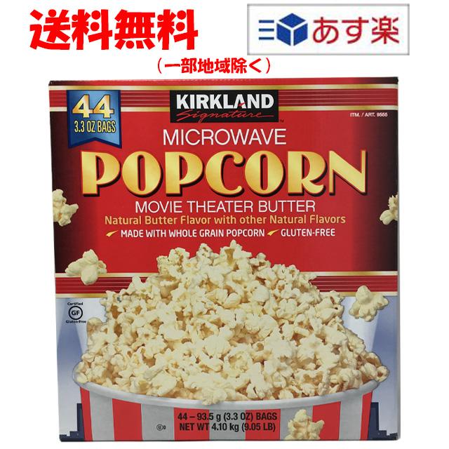 送料無料 電子レンジで簡単調理 注目ブランド コストコ 年末年始大決算 マイクロウェーブ ポップコーン 塩バター味 Popcorn マイクロウエーブ カークランド 44袋入り