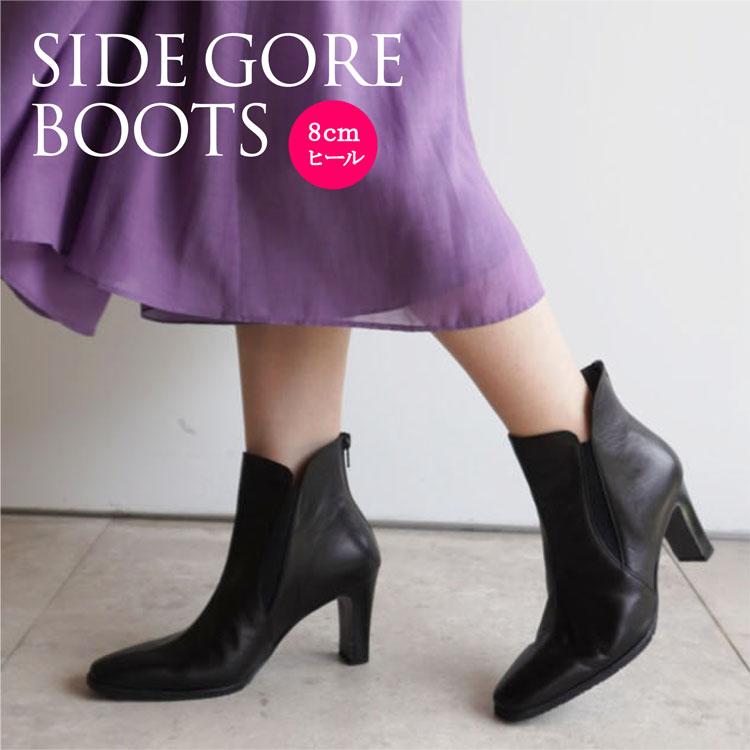 安定感があり 脚全体がとても美しいシルエットになります 送料無料 ブーツ ショート サイドゴア ファスナー付 ハイヒール 8cm 安い 激安 プチプラ 高品質 日本製 本革 美脚 ブラック 25.5cm 実物 取扱サイズ:21.5cm 大きいサイズ ~ ダークブラウン 22cm 小さいサイズ 25cm