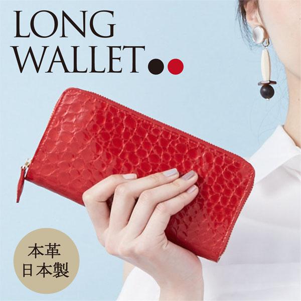 【日本製】【本革】【MADE IN JAPAN】ロングウォレット 長財布 エナメルクロコ型押し  赤 黒 レッド ブラック【送料無料】