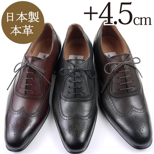【日本製】【本革】ウイングチップシューズ メンズ 内羽根 ビジネス フォーマル 黒 ブラック ブラウン オリーブ 革靴 皮靴 レザーシューズ 【送料無料 大きいサイズ 小さいサイズ】 /24cm~ 28cm/