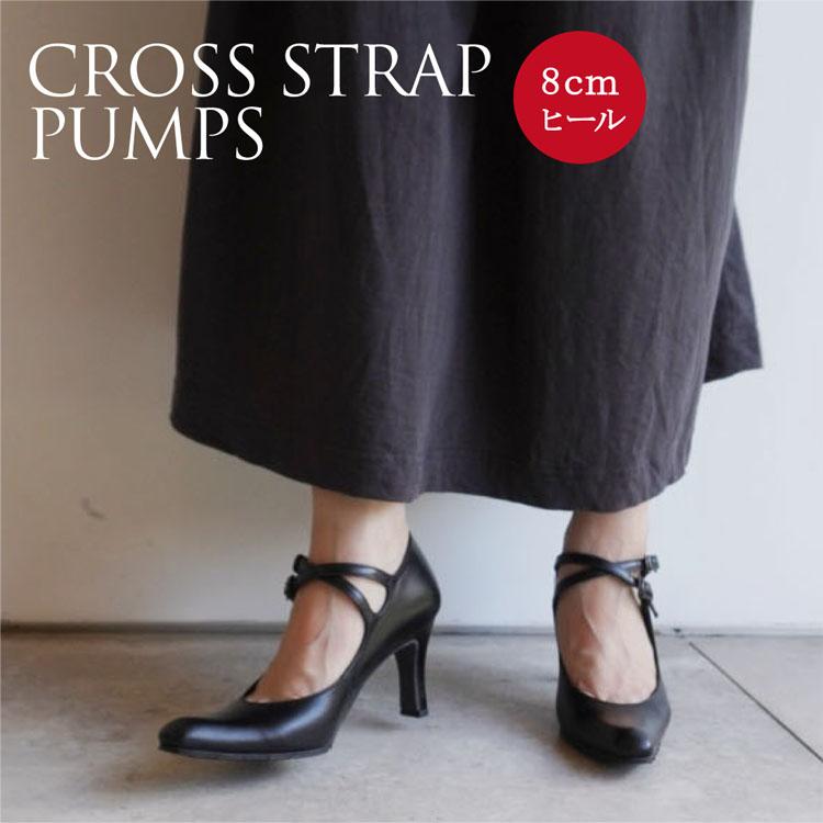 8cmヒールのクロスストラップパンプスがリニューアルして登場 送料無料 希少 パンプス 黒 実物 ブラック ハイヒール 8cm 結婚式 卒業式 卒園式 フォーマル クロスストラップパンプス ブラックフォーマル 本革 PUMPS 入園式 入学式 日本製 靴