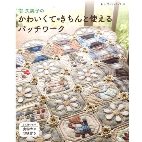 パッチワークキルト作家の南久美子の著書本 感謝価格 作れる使えるものばかり 初心者から上級者まで楽しめる一冊です 南久美子のかわいくてきちんと使えるパッチワーク 実物大型紙付 お洒落