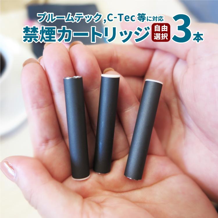 ニコチン タール その他有害成分を一切含まない カートリッジ式の電子タバコのフレーバーカートリッジ5個セット 自由に選べる個包装タイプ 電子タバコ プルームテック カートリッジ 大好評です シーテック 自由選択 自由に選べる3個セット メンソール 互換 商品レビューを書いて次回使える5%OFFクーポンプレゼント ニコチンゼロ 禁煙カートリッジ C-Tec 新品未使用