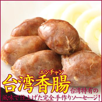 外はカリッと香ばしく 中はやわらかく肉の旨みが凝縮 台湾ソーセージ伝統の風味に瑞鳳特有の製法を加えた 香腸 はクセになること間違いなし 瑞鳳 台湾料理 税込864円 高級な 100g 台湾特有の風味で仕上げた完全手作りソーセージ 他では味わえない逸品です エンチャン 格安 1パック の台湾ソーセージ