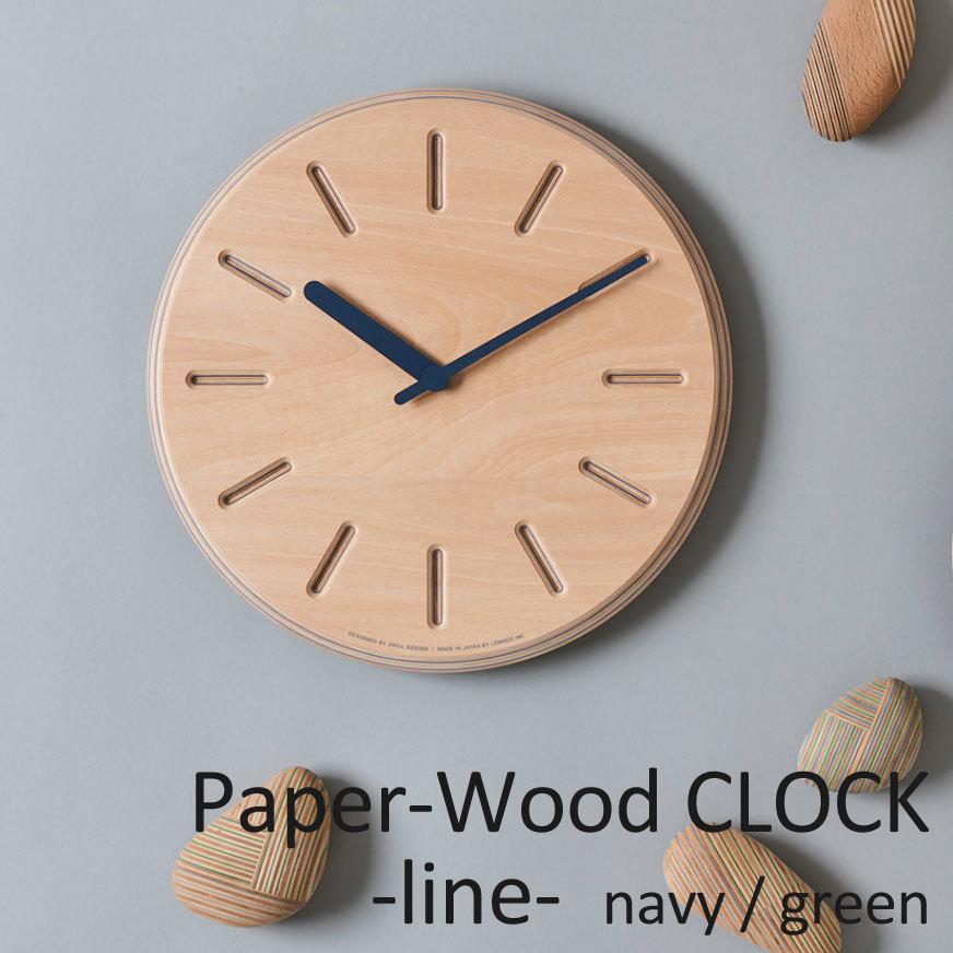Lemnos Paper-Wood CLOCK line ペーパーウッドクロック ラインネイビー DRL19-06 NV グリーン DRL19-06 GN 掛け時計 時計 子供部屋 ギフト 入学祝い 出産祝い 新築祝い レムノス