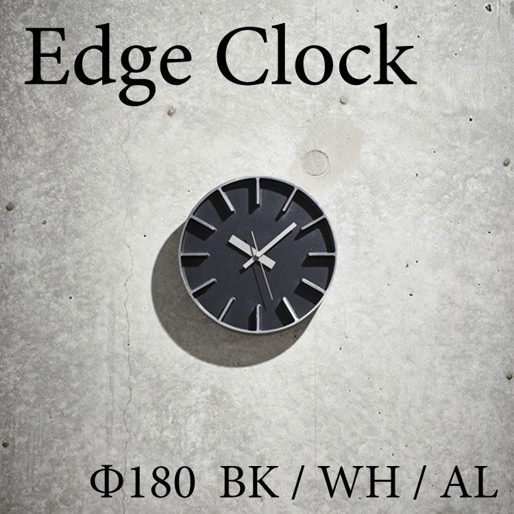 Lemnos Edge Clock Φ180 ブラック AZ-0116 BK ホワイト AZ-0116 WH アルミニウム AZ-0116 AL 掛け時計 時計 新築祝い 結婚祝い ギフト プレゼント 贈り物 レムノス