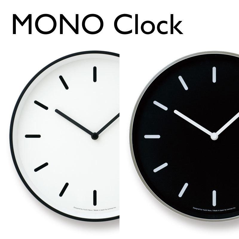 Lemnos MONO Clock モノクロックホワイト LC10-20 B WH ブラック LC10-20 B BK 掛け時計 時計 アルミニウム ギフト 結婚祝い 新築祝い レムノス 奈良雄一