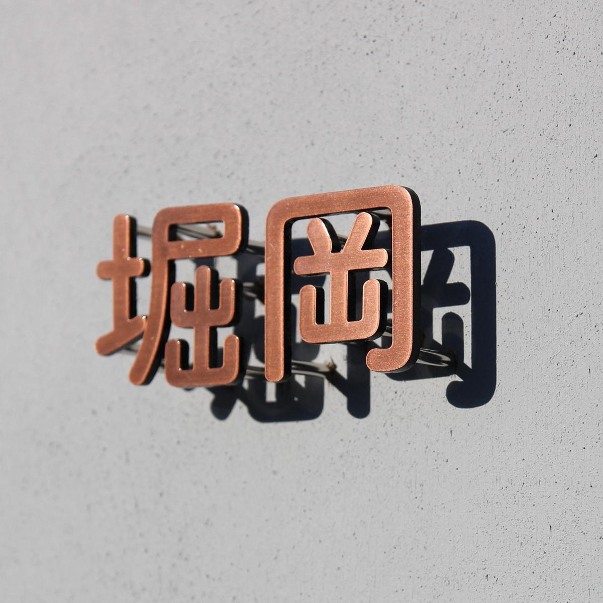 銅切り文字表札 copper zuiunオリジナル表札表札 銅 看板 経年変化 職人戸建 新築 マンション 店舗看板 セミオーダー 3mm厚 高さ約4cm 特注対応