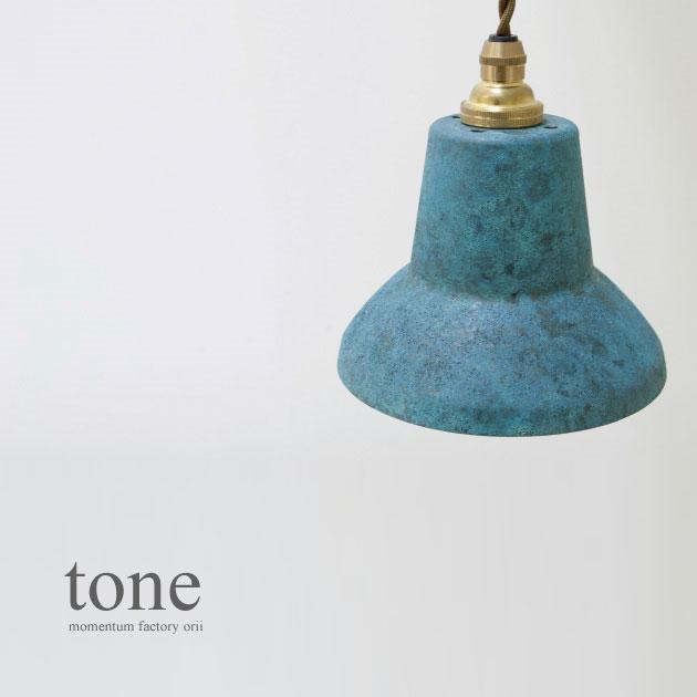 モメンタムファクトリー・Oriitone ペンダントライトスポット 青銅 照明 トーン STAYHOME