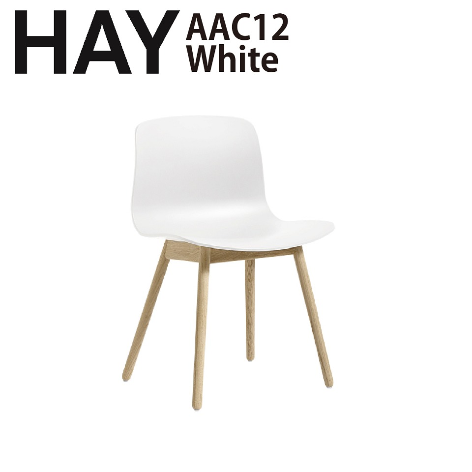正規品 北欧家具 HAY(ヘイ) chair (椅子)AAC12 ホワイト