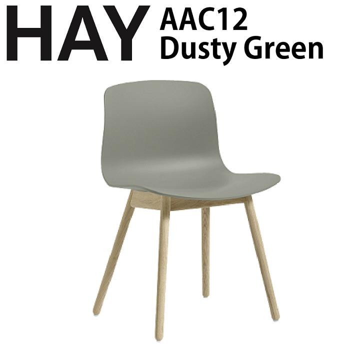 正規品【送料無料】北欧家具 HAY(ヘイ) chair (椅子)AAC12 Dustygreen ダスティグリーン ダイニングチェアー 木製椅子 北欧デザイン