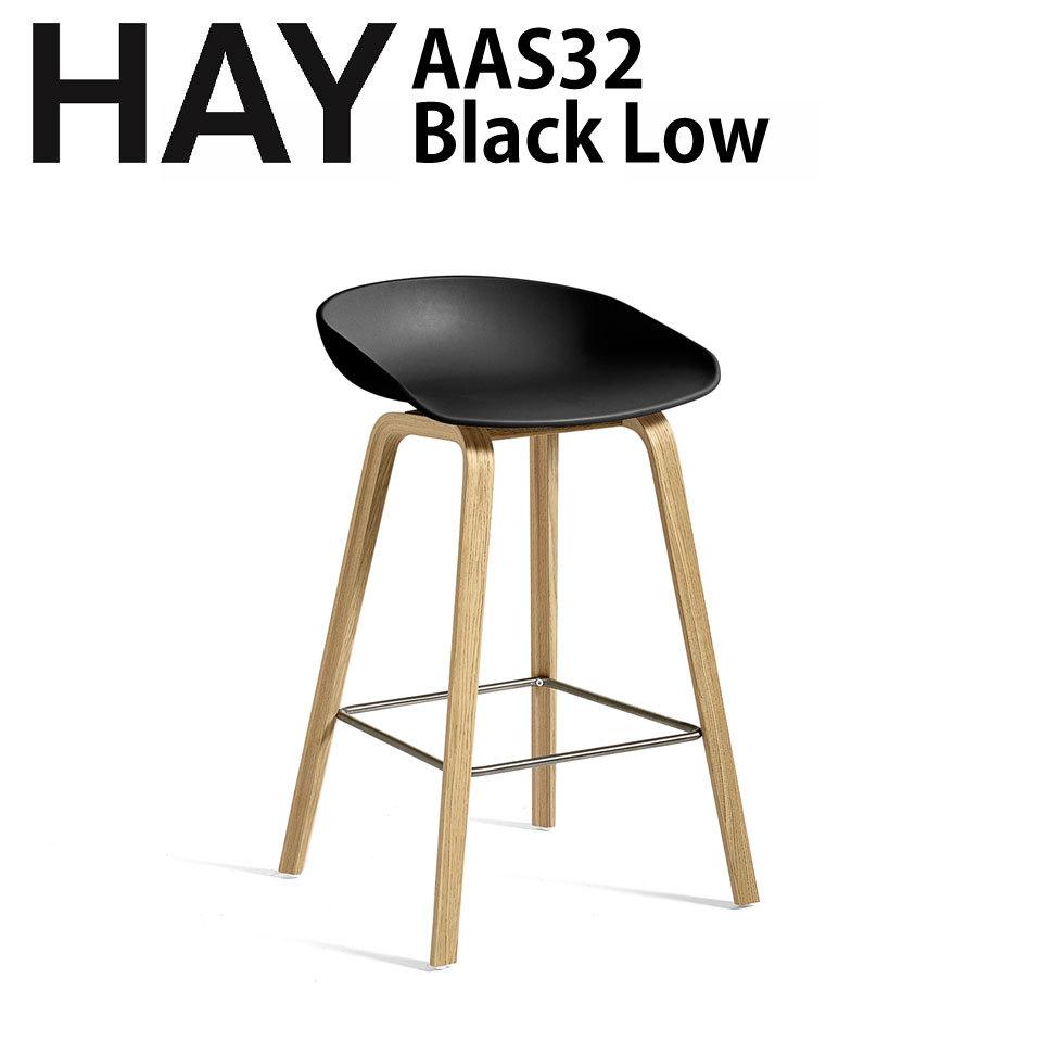 正規品 北欧家具 HAY chair AAS32 LOW ブラック Black Clear lacquered カウンターチェアー ハイチェアー スツール 椅子 デンマーク インテリア おしゃれ ワークチェアー ヘイ