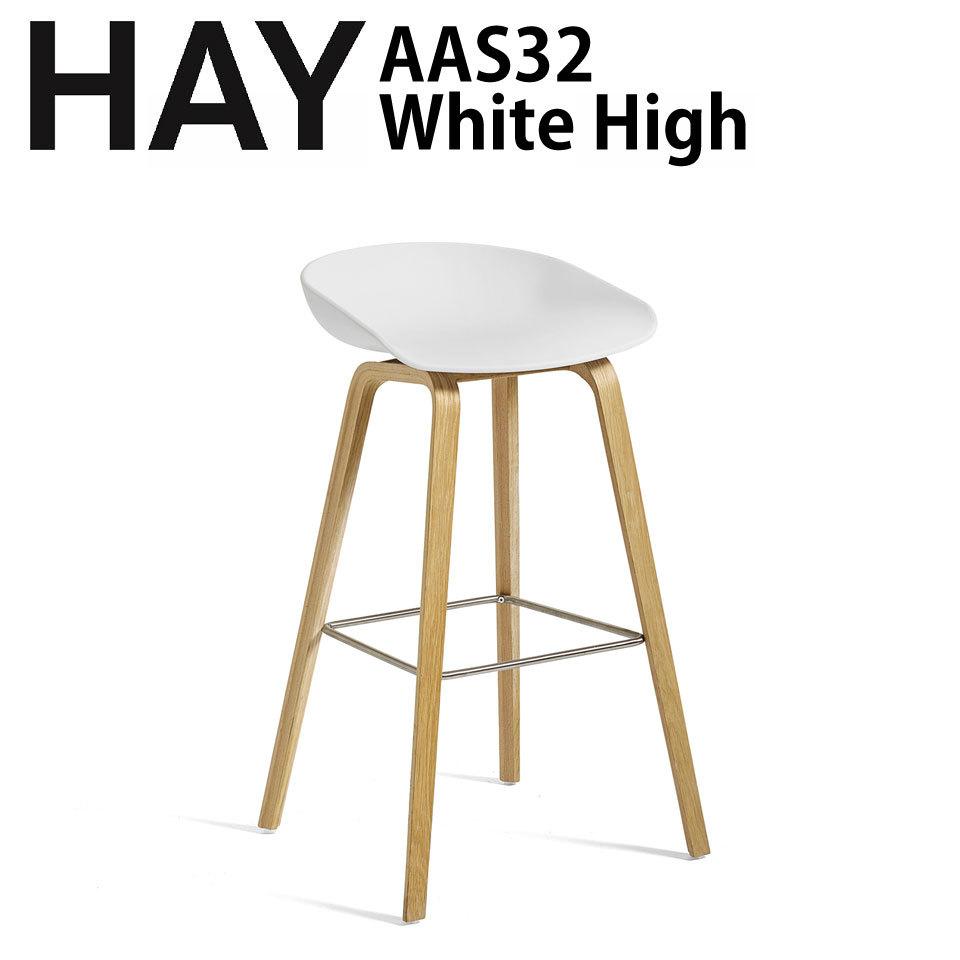 正規品 北欧家具 HAY chair AAS32 High ホワイト Clear lacquered カウンターチェアー バーチェアー ハイチェアー デンマーク 椅子 ヘイ