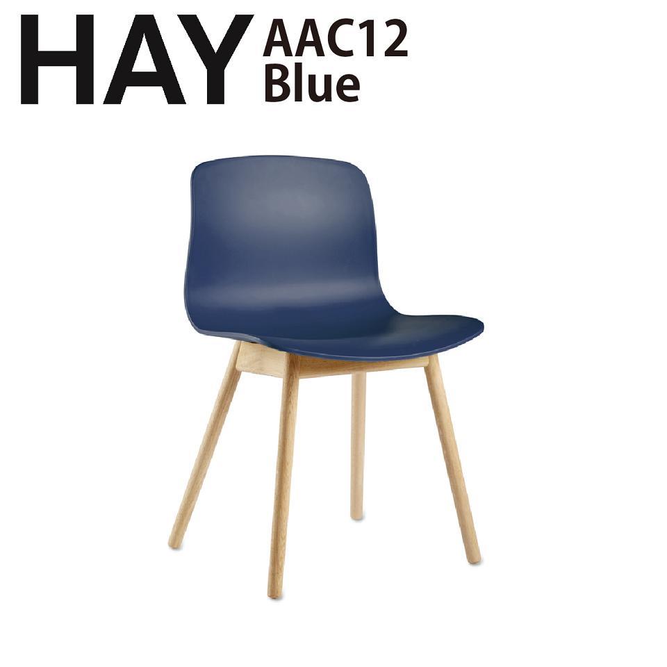正規品【送料無料】北欧家具 HAY(ヘイ) chair (椅子)AAC12 ブルー
