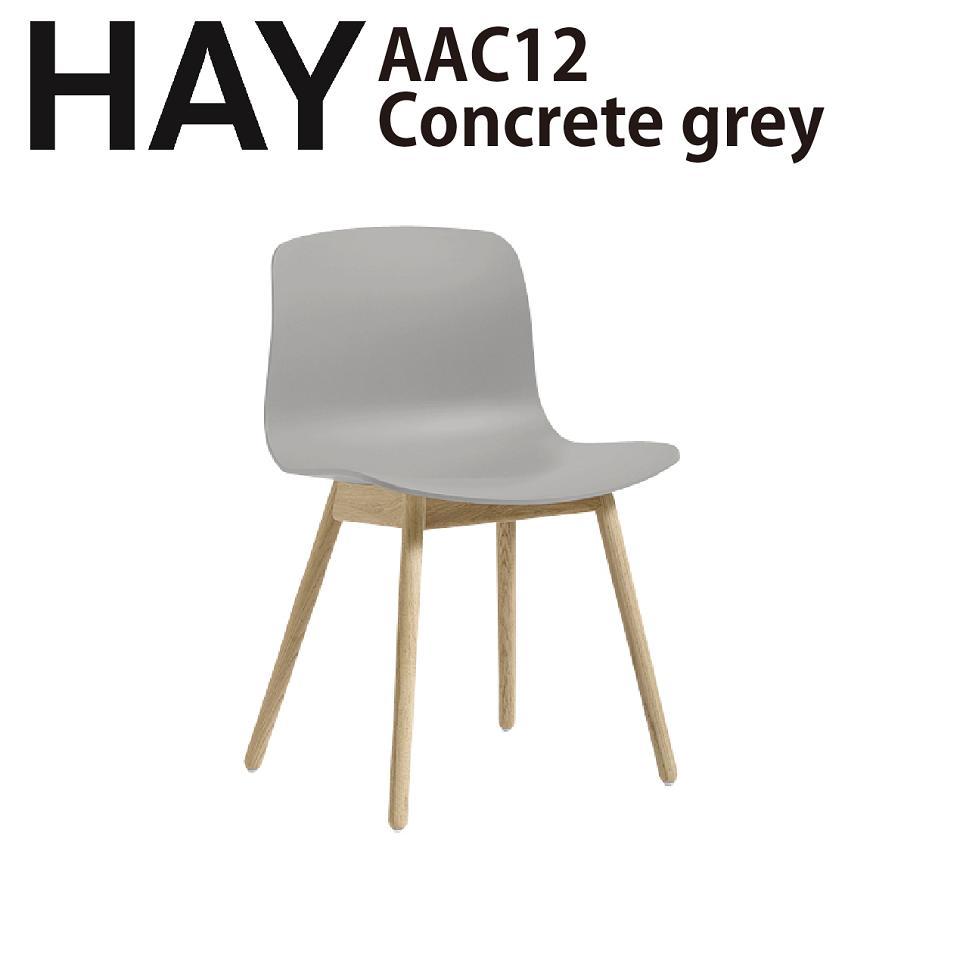 【最大2,000円クーポン】★正規品【送料無料】北欧家具 HAY(ヘイ) chair (椅子)AAC12 コンクリートグレー concrete grey ダイニングチェアー 椅子 デンマーク インテリア おしゃれ ワークチェアー