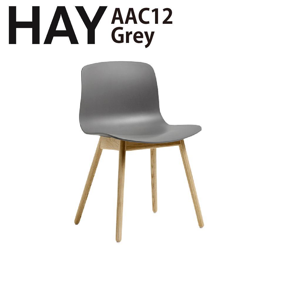 正規品 北欧家具 HAY(ヘイ) chair (椅子)AAC12 グレー