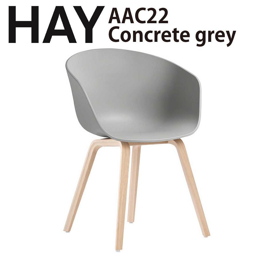 【最大2,000円クーポン】★正規品【送料無料】北欧家具 HAY(ヘイ) chair (椅子)AAC22 コンクリートグレー ダイニングチェアー 椅子 デンマーク インテリア おしゃれ ワークチェアー